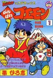 Ebisumaru manga
