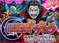 Akumajo Dracula The Medal - Dracula