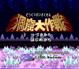 KirbySuperStarGreat Cavej