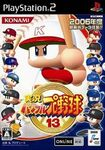 Jikkyou Powerful Pro Yakyuu 13 portada