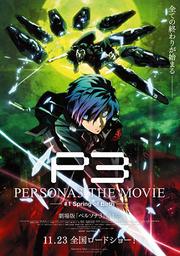 Persona 3 The Movie 1