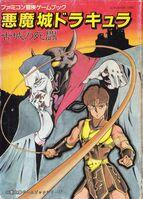 Akumajo Dracula Futaba Famicom Adventure Game Book Series - Simon