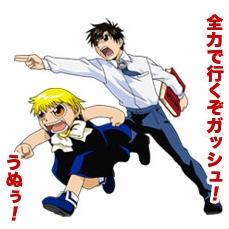 Zatch & Kiyo Unare Yuujou no Zakeru 2