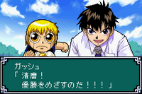 KNGB Yuujou no Dengeki Dream Tag Tournament Zatchintro