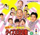 Bakushou!! All Yoshimoto Quiz Ou Ketteisen