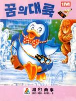Penguin Adventure SMS Portada