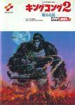 King Kong 2 - Yomigaeru Densetsu portada
