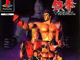 Tekken (juego)