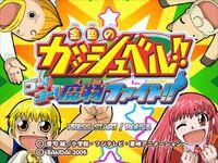 KNGB! - Go! Go! Mamono Fight!! TITULO