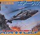 Airwolf (1988)