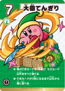Kirby no Copy Toru! 3