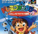 DoReMi Fantasy: Milon no DokiDoki Daibouken