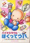 Bio Miracle Bokutte Upa - portada NES