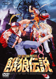 Fatal Fury The Motion Picture
