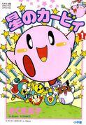 Hoshi no Kirby manga