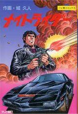 Knight Rider Manga