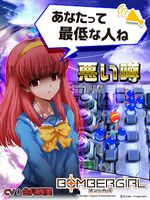 Bombergirl Twitter - Shiori Fujisaki 3