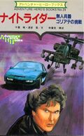 Knight Rider Adventure Hero