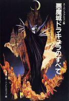 All About Akumajo Dracula - Dracula