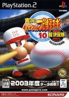 Jikkyou Powerful Pro Yakyuu 10 Chou Ketteiban 2003 Memorial portada