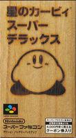 Kirbysuperdeluxecover