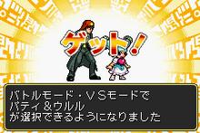 Unare Yuujou no Zakeru 2 captura 5