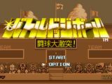 Battle Dodgeball: Tokyuu Dai Gekitotsu!