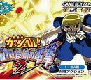 Konjiki no Gashbell!!: Unare! Yuujou no Zakeru 2