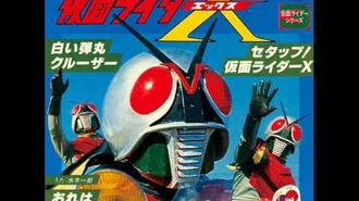 「仮面ライダーX」OP セタップ!仮面ライダーXをうたってみた