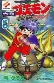 Goemon manga