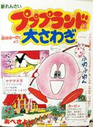 Pupupuland wa dai Sawa gikattobi Boshi no Kirby