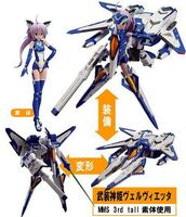 Vic Viper Blue Busou Shinki