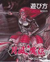Getsu Fuuma Arte manual 1