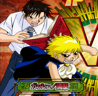Zatch & Kiyo Yuujou Tag Battle
