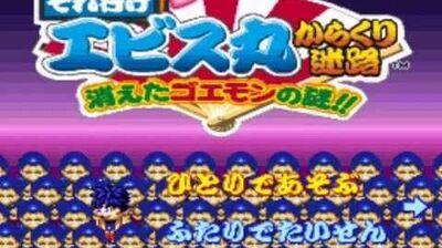 Soreyuke Ebisumaru! Karakuri Meiro - Kieta Goemon no Nazo!! OST - Main Theme