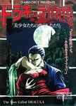 Dracula Hakushaku