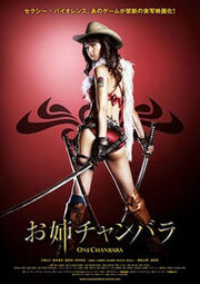 OneChanbara film