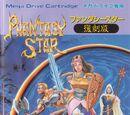 Phantasy Star (juego)