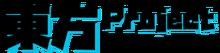 Touhou Wiki logo