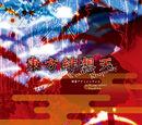 Touhou Hisouten: Scarlet Weather Rhapsody