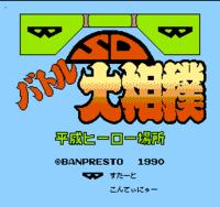 SD Battle Oozumou - título