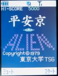 Heiankyo Alien J-Sky Mobile2
