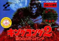 King Kong 2 - Ikari no Megaton Punch portada