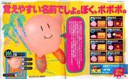 Kirbyorigen