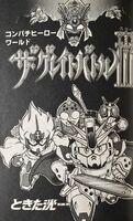 The Great Battle III - manga