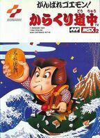 Ganbare Goemon MSX portada
