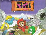 Ninja-Kid II