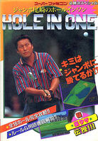 Jumbo Ozaki no Hole In One GUIDE