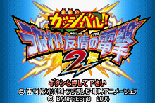 Konjiki no Gashbell! Unare! Yuujou no Zakeru 2 title