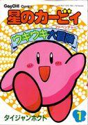 Hoshi no Kirby Uki Uki Daibouken